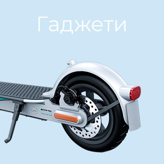 Ремонт гаджетів та електротранспорту